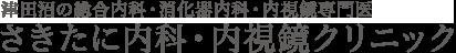 津田沼の総合内科・消化器内科・内視鏡専門医 さきたに内科・内視鏡クリニック