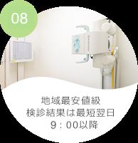 雇用前健康診断は地域最安値級・さきたに内科・内視鏡クリニック・千葉県習志野市津田沼
