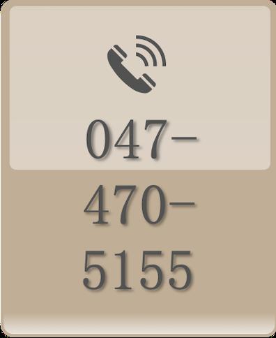 047-470-5155