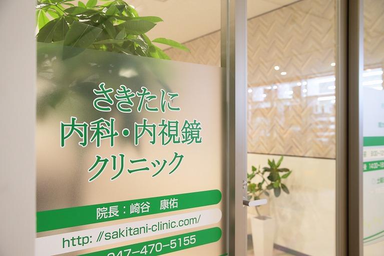 総合医療モール