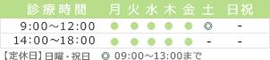 診療時間 9:00-12:00、14:00-18:00 【定休日】日曜・祝日 ▲9:00~13:00まで