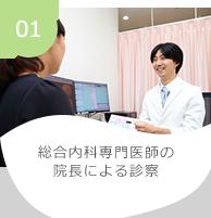 01 総合内科専門医師の院長による診察
