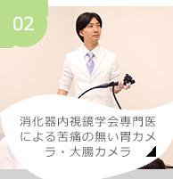 02 消化器内視鏡学会専門医による苦痛の無い胃カメラ・大腸カメラ